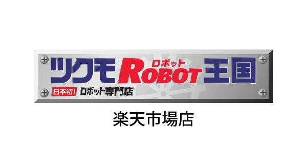 ツクモロボット王国楽天市場店