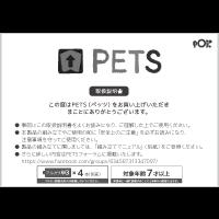 PETS取扱説明書ダウンロード