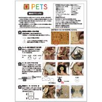 PETS組み立てマニュアル